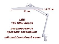 Профессиональная led лампа мод.9501 с регулировкой