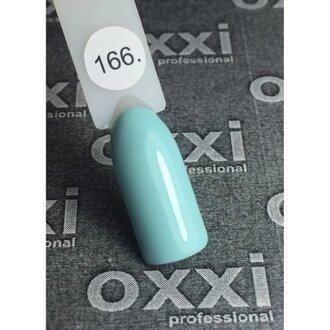 OXXI Гель лак №166
