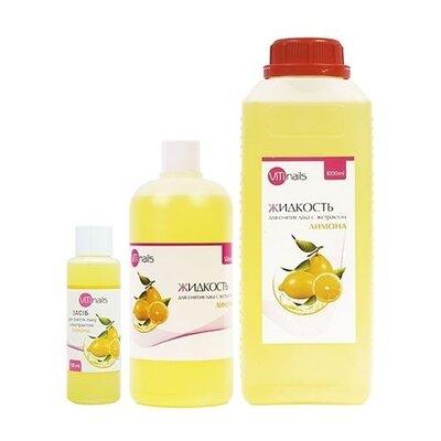 Жидкость для снятия лака (лимон)