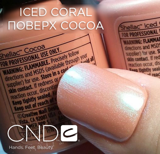 cnd shellac шеллак iced coral + cocoa